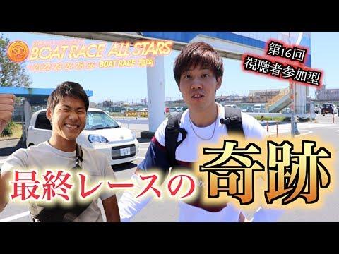 【競艇・ボートレース】視聴者さんと予想舟券バトル!最終レースの奇跡!福岡SGオールスターで勝負!#16