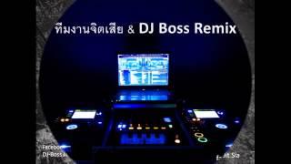 แดนซ์ แว้นฟ้อหล่อเฟี้ยว (feat.Djต้นหอม, โก๊ะตี๋ , แจ๊ส , วง 3.50)  - (145) - DJ Boss Jit Sia