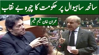 Shahbaz Sharif Insulted PM Imran Khan in Assembly Speech | Neo News