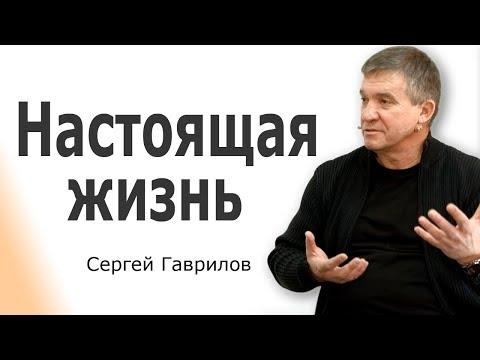 Сергей Гаврилов. Настоящая жизнь │Христианские проповеди
