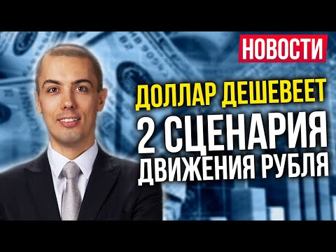 Доллар дешевеет 2 сценария движения рубля. Новости