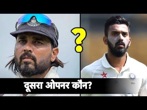 Murali Vijay OR KL Rahul Who Will Be The 2nd OPENER ?| Sports Tak