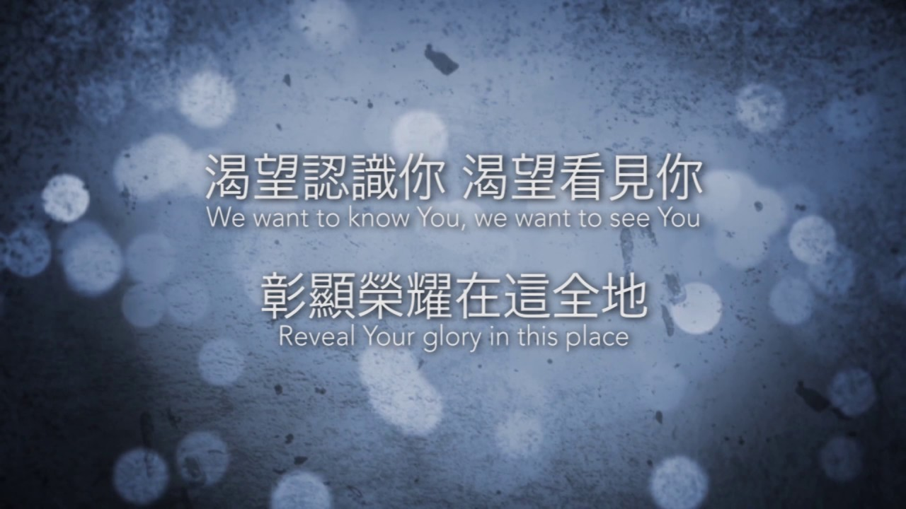 願你全能榮耀降臨 Let the Weight of Your Glory Fall - [中英歌詞版] Wei Chang