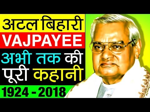 Atal Bihari Vajpayee (अटल बिहारी जी ) Biography In Hindi | Death | Speech | Former Prime Minister