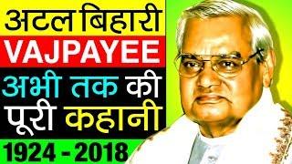 Atal Bihari Vajpayee (अटल बिहारी जी ) Biography In Hindi   Death   Speech   Former Prime Minister