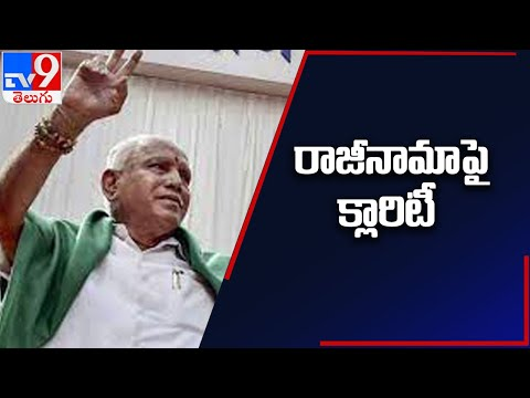 Karnataka Politics : రాజీనామా ప్రసక్తే లేదు : B. S. Yediyurappa - TV9