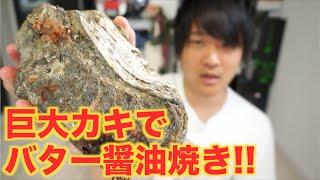 大苦戦!!巨大岩ガキをバター醤油焼きで食べるよ!! thumbnail