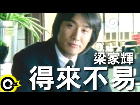 梁家輝 Tony Leung Ka Fai【得來不易 Love is hard to come by】Official Music Video