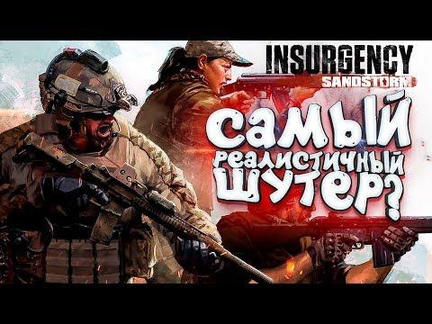 САМЫЙ РЕАЛИСТИЧНЫЙ ШУТЕР 2019? - ВОЗЬМУ ТОП-1! - Insurgency Sandstorm