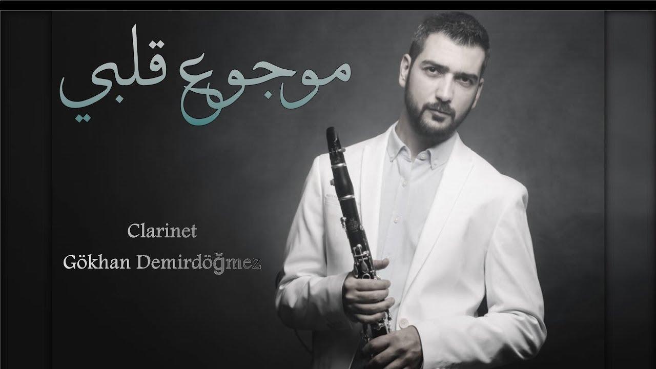 Mawjou3 galbi |  موجوع قلبي موسيقى مع الكلارينيت