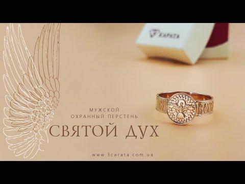 """Охранный мужской перстень со словами спаси и сохрани """"Дух святой"""""""