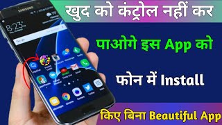 Android Amazing Launcher App || Beautiful App