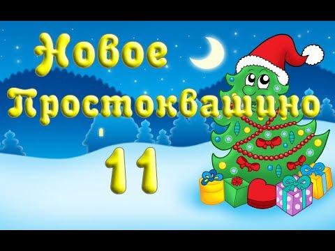 Новое Простоквашино 11 серия - Новый год в Простоквашино