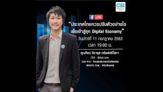 ประเทศไทยควรปรับตัวอย่างไร เพื่อเข้าสู่ยุค Digital Economy
