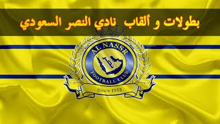 بطولات و ألقاب نادي النصر السعودي Al Nassr Fc Youtube