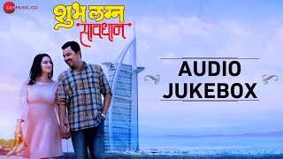 Shubh Lagna Saavdhaan - Full Movie Audio Jukebox | Subodh Bhave & Shruti Marathe