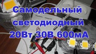 Самодельный светодиодный светильник   прожектор 20W на светодиоде Cob 30W 30V 900mA(, 2016-08-24T17:20:52.000Z)