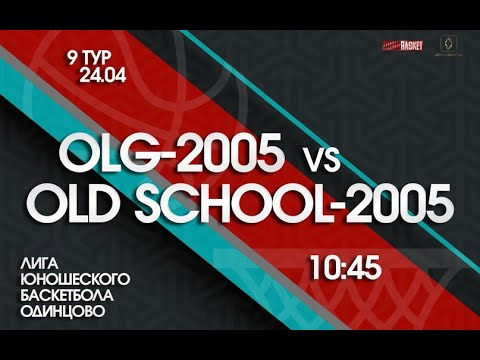 ЛЮБО 2020/21. 9 ТУР. OLG-2005  - OLD SCHOOL-2005