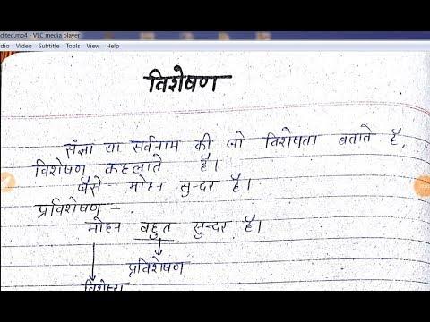 UP Teacher Bharti 68500 Hindi II विशेषण (Visheshan) II Supet TET 2019/ CTET/ UPTET/REET