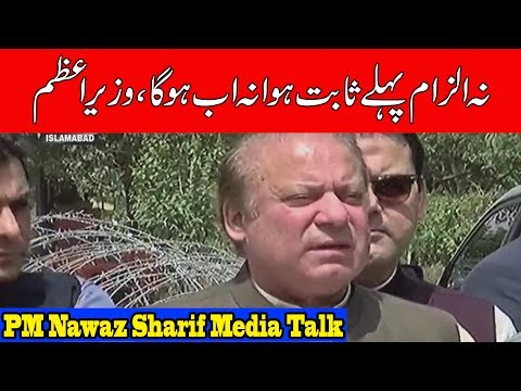 PM Nawaz Sharif media talk after JIT  | 24 News HD (Complete)
