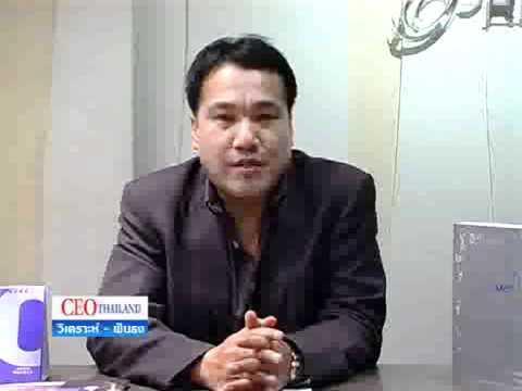 Ceo Thailand - ช่วงแรก