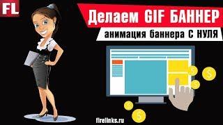 Создание gif анимации баннера в фотошопе(Создание gif анимации своего баннера в программе фотошоп всего за 10 минут. Профессиональный баннер для сайта..., 2015-03-07T06:28:31.000Z)