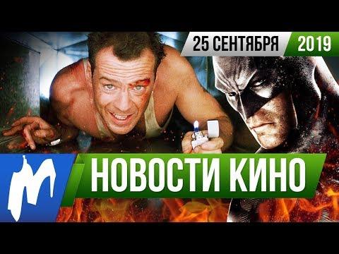 ❗ Игромания! НОВОСТИ КИНО, 25 сентября (Бэтмен, Disney, Крутой Уокер, Эль Камино, Assassin's Creed)