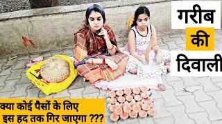 एक बार जरूर देखें! || गरीब की दिवाली! || Garib ki Diwali || heart touching story!!