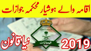 Saudi iqama check latest update 2019 in urdu hindi by mjh studio
