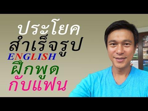 N3-ฝึกพูดประโยคสำเร็จรูปภาษาอังกฤษ-กับแฟน: เช้า-เย็น