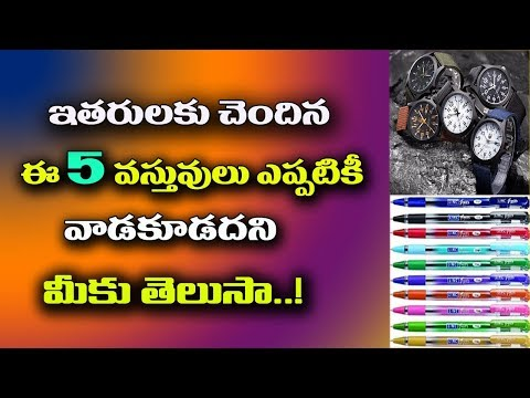 Five Things That You Should Never Use | REAL TELUGU FACTS | STAR TELUGU |