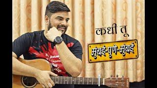Kadhi Tu | Mumbai Pune Mumbai | Guitar Cover