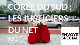 Envoyé spécial. Corée du Sud : les justiciers du net - 7 juin 2018 (France 2)