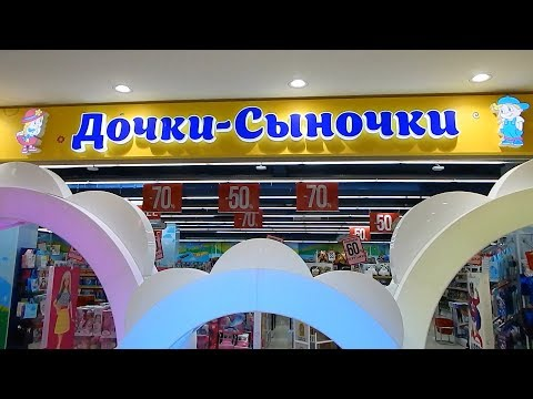 ВЛОГ/Детский магазин Дочки-Сыночки!