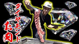 どんなお肉も高級肉に早変わりするカット方法!!