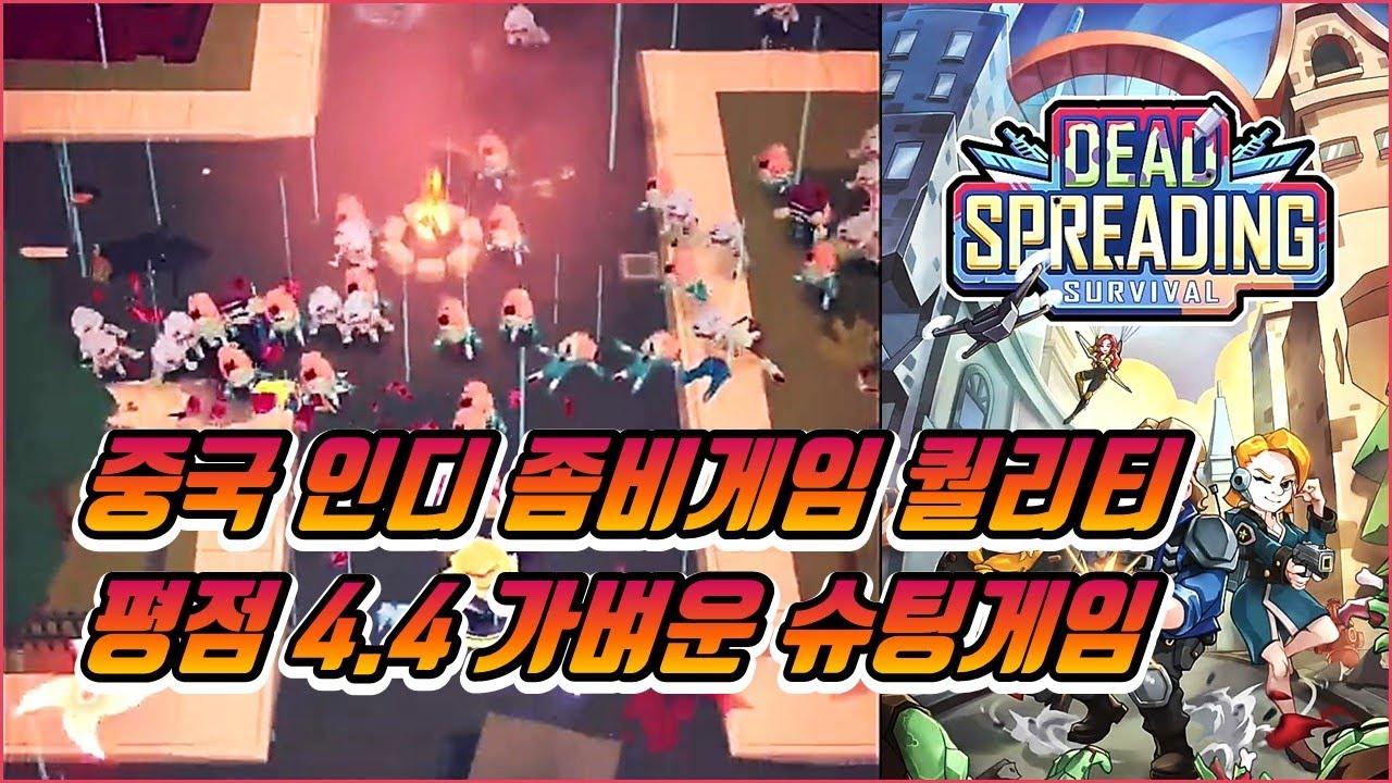 [ Dead Spreading:Survival ] 중국 인디 좀비게임 퀄리티 수준, 브롤스타즈 좀비떼 버전 느낌 | 정보는 댓글에 있어요😍