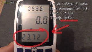 видео Сколько потребляет энергии электроплита