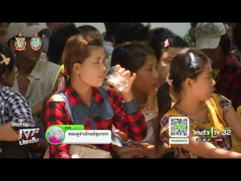 DSI บุกช่วยแรงงานพม่า   25-08-59   ไทยรัฐเจาะประเด็น   ThairathTV