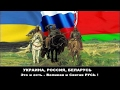 Конец Западу пришел со стороны Руси На Украине США уже вляпались Объединяесмся РУСЬ 2 0 mp3