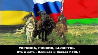 Конец Западу пришел... со стороны Руси! На Украине США уже вляпались.  Объединяесмся РУСЬ 2.0(, 2017-02-16T03:24:17.000Z)