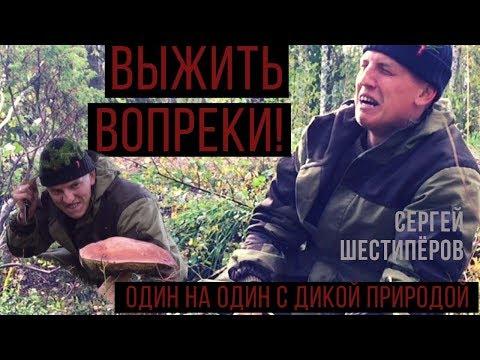 Щербаков Алексей - Выжить ВОПРЕКИ!!! Лес, Голод, Страх и Смерть..