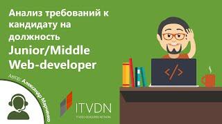 Анализ требований к кандидату на должность Junior/Middle Web-developer