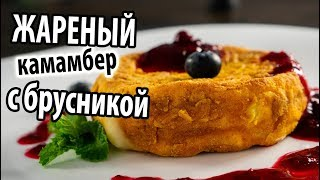 Простая и вкусная закуска из Камамбера\Готовим Жареный сыр в панировке с брусничным соусом