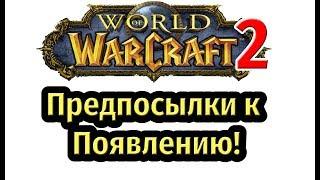 World of Warcraft 2! Возможные предпосылки к Выходу!