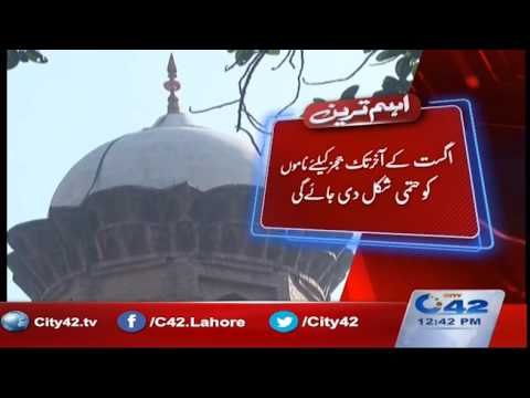 42 Breaking: 13 judges empty seats in Lahore High Court