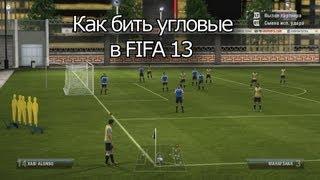 Как бить угловые в FIFA 13