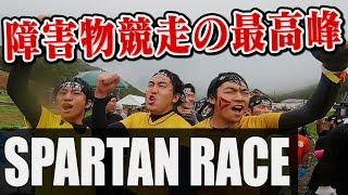 【再挑戦】最強のレース「スパルタンレース」に東大生が挑む!