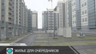 Смотреть видео Телеканал «Санкт Петербург»   Новости   Ждавшие заселения 30 лет очередники въедут новый жилой компл онлайн