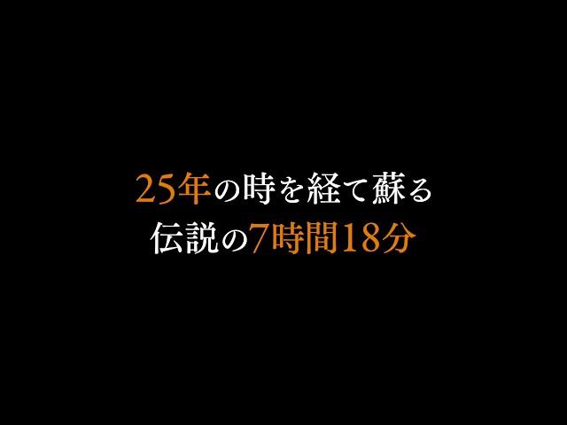 映画『サタンタンゴ』予告編