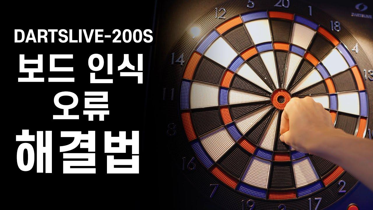 다트라이브 홈어플 한국유저들이 꼭 알아야할 다트라이브 200S 팁! / Dartslive-200S Bug /